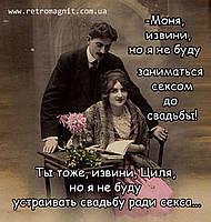 """Магнит сувенирный на холодильник """"Свадьба ради секса"""""""
