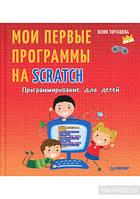Программирование для детей. Мои первые программы на Scratch. Торгашева Юлия.