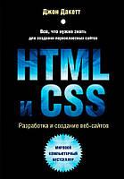 HTML и CSS. Разработка и дизайн веб-сайтов + CD (978-5-699-64193-2)