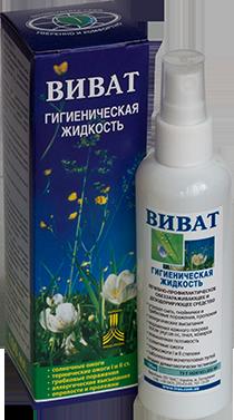 Гигиеническая жидкость «ВИВАТ»  - Задерживает рост  бактерий, грибков  Кандида и  патогенной микрофлоры 100 мл
