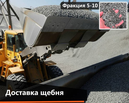 Щебінь Камаз 10 тон сдоставкой по Дніпру фракція 5-10, фото 2