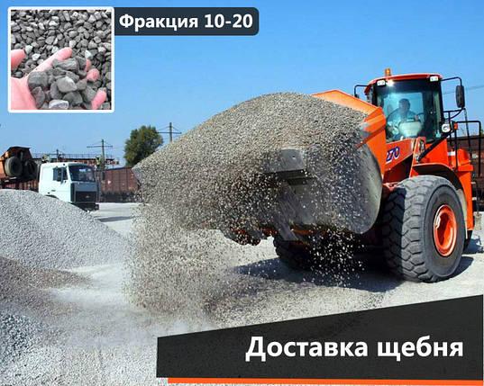 Щебень  Камаз 10 тон сдоставкой по Днепру фракция 10-20, фото 2
