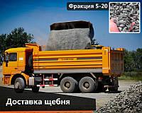 Щебень  Камаз 10 тон сдоставкой по Днепру фракция 5-20мм (без НДС)