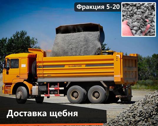 Щебень  Камаз 10 тон сдоставкой по Днепру фракция 5-20мм (без НДС), фото 2