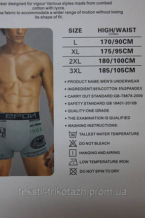 Трусы Мужские Боксерки № 3130 Бакс (уп. 12 шт), фото 2