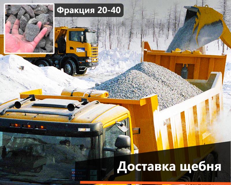 Щебінь Камаз 10 тон сдоставкой по Дніпру фракція 20-40