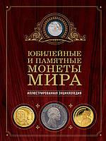 Юбилейные и памятные монеты мира. Ларин-Подольский И.А.