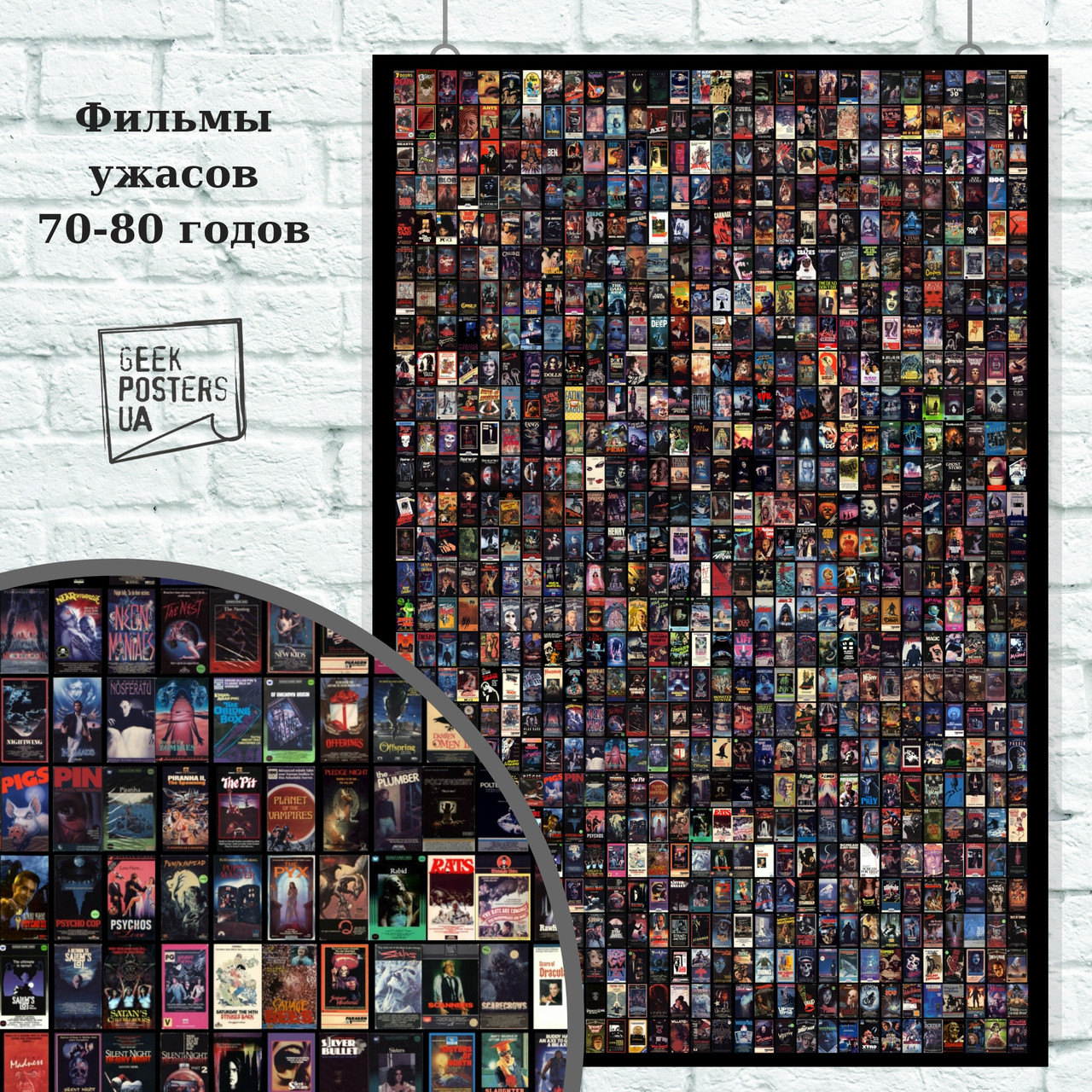"Плакат ""Фильмы ужасов периода 1970-1990 годов, коллаж-мегапостер"". Размер 60x40см (A2). Глянцевая бумага"