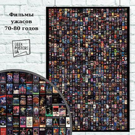 """Плакат """"Фильмы ужасов периода 1970-1990 годов, коллаж-мегапостер"""". Размер 60x40см (A2). Глянцевая бумага, фото 2"""