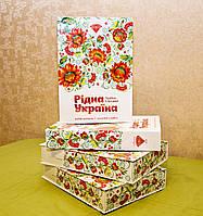 Шоколадные конфеты Рідна Украина