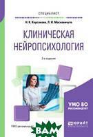Корсакова Н.К. Клиническая нейропсихология. Учебное пособие для вузов
