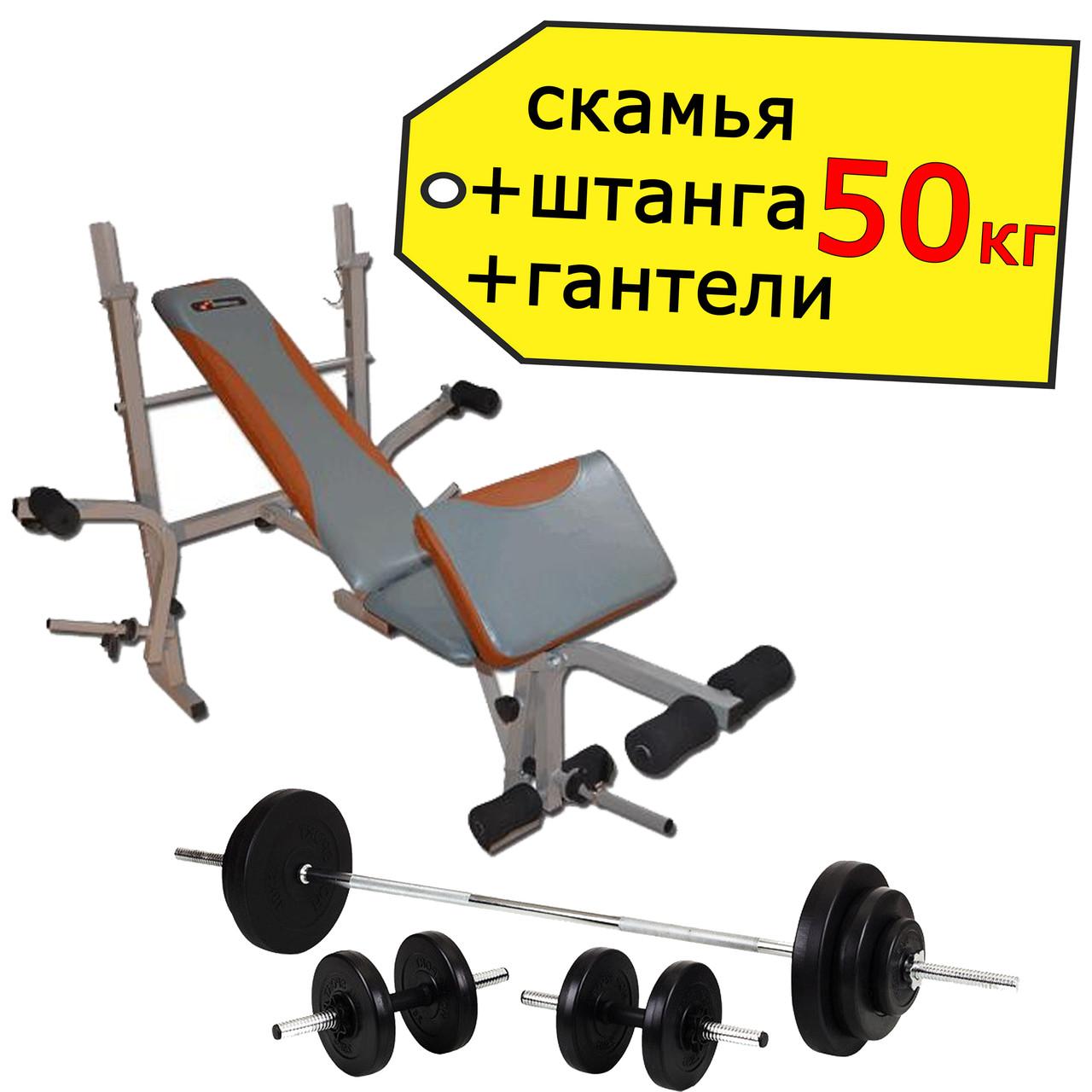 Скамья для жима EverTop 307 + Штанга 50 кг + Гантели 2*21 кг (комплект лавка штанга гантелі для жиму)