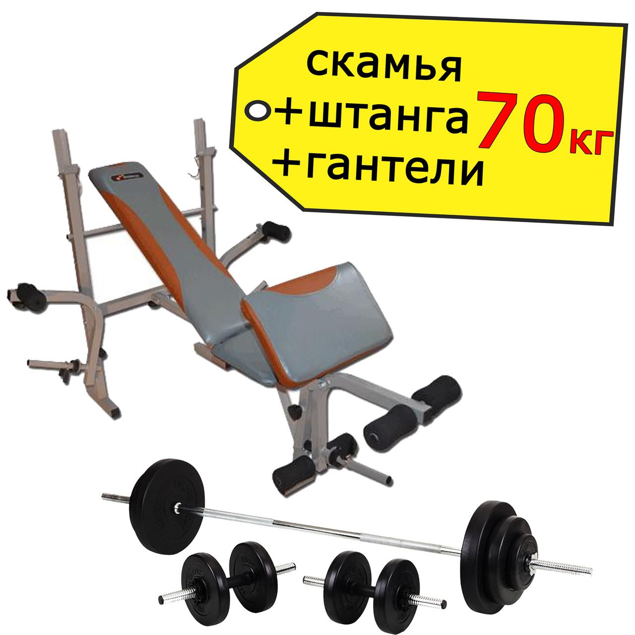 Скамья для жима EverTop 307 + Штанга 70 кг + Гантели 2*21 кг (комплект лавка штанга гантелі для жиму)