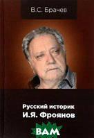 В. С. Брачев Русский историк И. Я. Фроянов