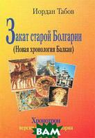 Иордан Табов Закат старой Болгарии (Новая хронология Балкан)