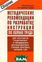 Методические рекомендации по разработке инструкций по охране труда для работников стационарных и передвижных автозаправочных станций, нефтебаз и
