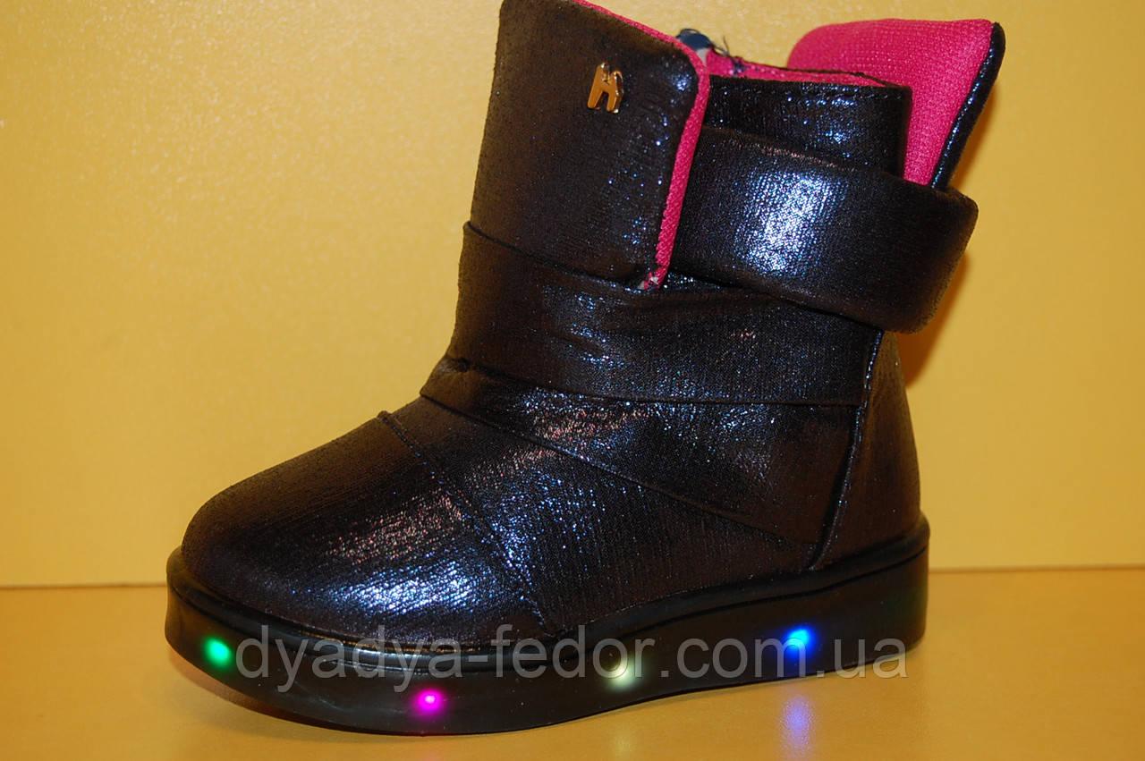 Детские демисезонные ботинки-мигалки для девочки ТМ Sabana 506-1 размеры 21-25
