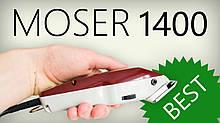 Машинка для стрижки волос MOSER 1400