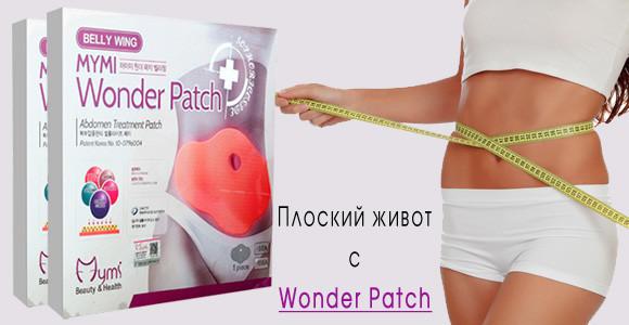 wonder patch пластырь для похудения