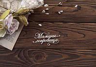 Чипборд Мамины сокровища с завитками 2