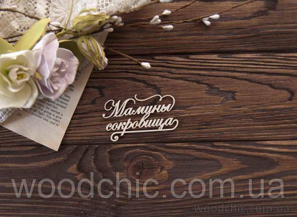Чипборд Мамины сокровища с завитками 4