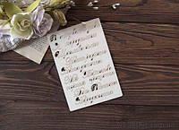 Чипборд Набор надписей для детского альбома для девочки, укр. язык