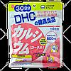 Кораловий кальцій ДНС Японія (150 таблеток)