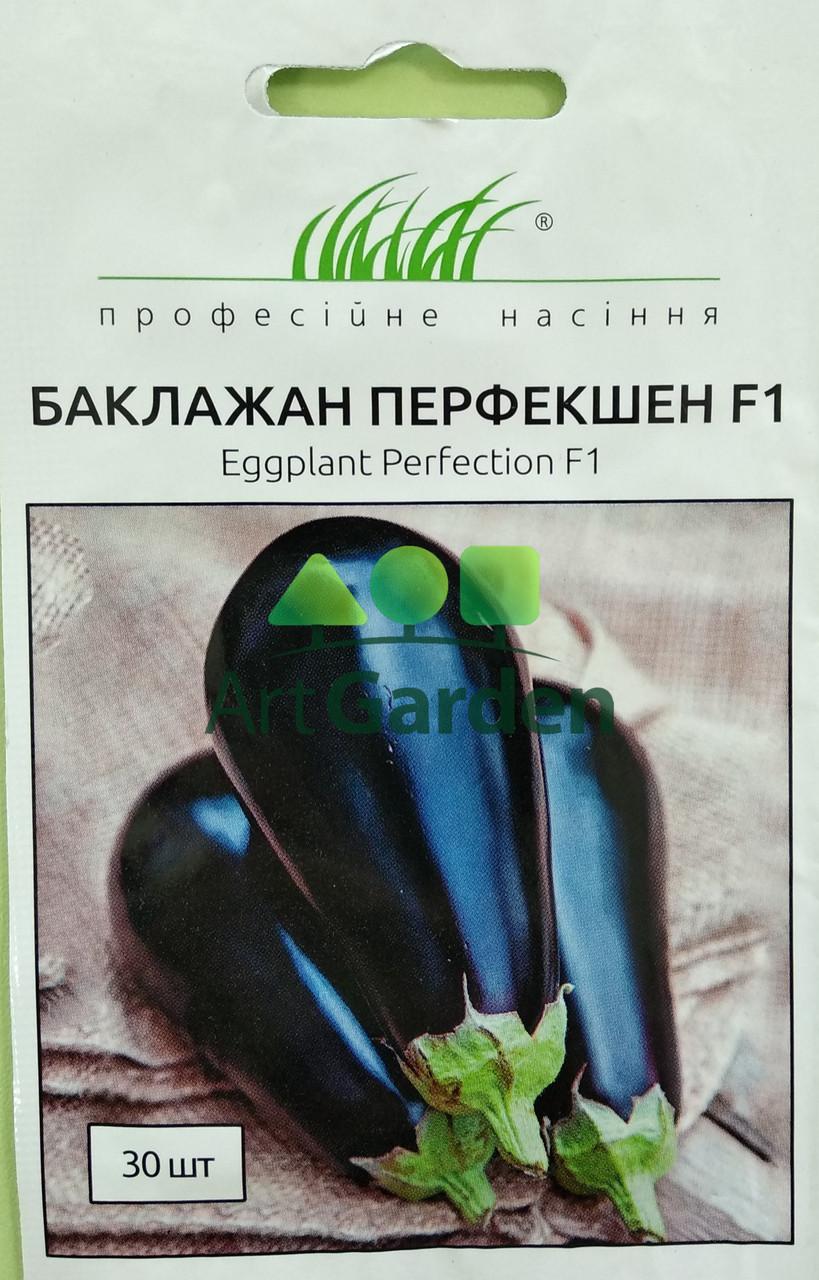 Баклажан Перфекшн F1 30шт