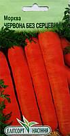 "Семена моркови  Красная без сердцевины, позднеспелая 2 г, ""Елітсортнасіння"" Украина"