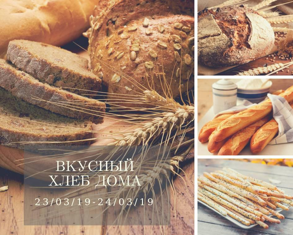 """Курс """"Вкусный хлеб дома""""19г."""