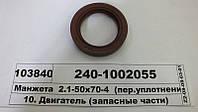 Сальник вала коленчатого МТЗ передний (2,1х50х70-4) (пр-во ВРТ)