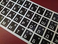 Наклейки русскоязычные на клавиатуру