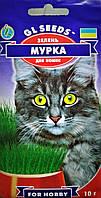 Семена зелень для кошек Мурка 10 г  GL SEEDS