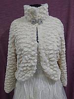 Свадебная шубка из искусственного меха под барашка шампань (бежевый) размер 48-50