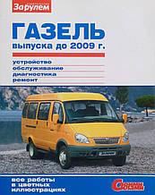 ГАЗЕЛЬ  выпуска до 2009 г.  Устройство • Обслуживание • Диагностика • Ремонт