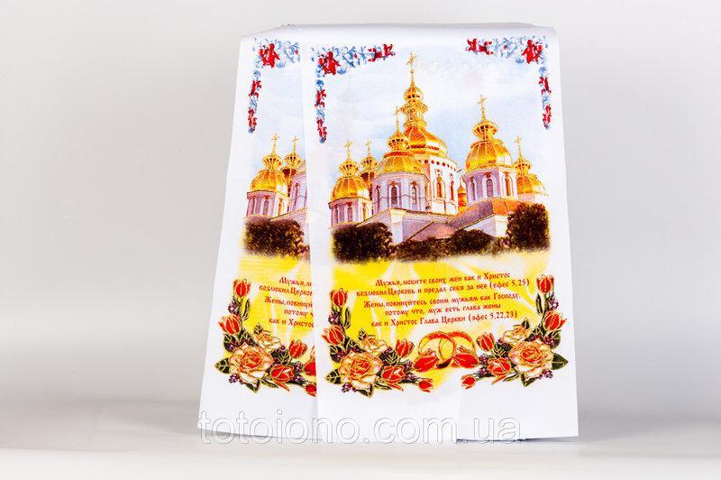 Рушник свадебный Bonita Венчальный-2 156х36 см (Р208)