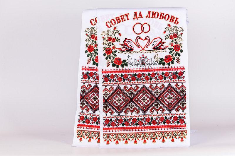 Рушник свадебный Bonita Орнамент Совет да Любовь 156х36 см (Р230)