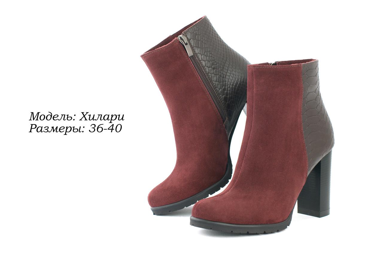 Элегантные зимние ботинки.