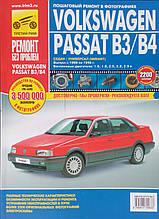 VOLKSWAGEN PASSAT B3/B4  Модели 1988-1996 гг.   РЕМОНТ БЕЗ ПРОБЛЕМ