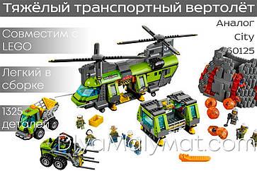 """Конструктор Bela 10642 (аналог Lego City 60125) """"Тяжёлый транспортный вертолёт Вулкан"""", 1325 дет"""