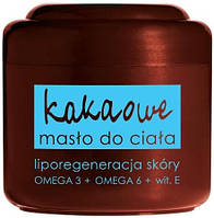 Масло для тела Масло какао ZIAJA MASLO KAKAOWE  OMEGA 3 + OMEGA 6 + WIT.E 200ML
