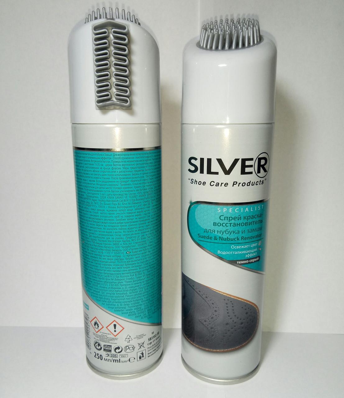 Silver Спрей для нубука и замши. Цвета в ассортименте (темно-зеленый)