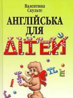 Англійська для дітей (Твердый переплет) Скульте В. Арий