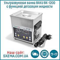 Ультразвуковая ванна BAKU BK-1200 с функцией дегазации жидкости (1.6L, 60W, 40 kHz, подогрев до 80 гр. C, т