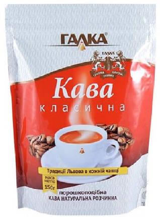 Кофе ''Галка'' растворимый 150г, фото 2