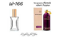 Женские духи Montale Dark Purple 50 мл