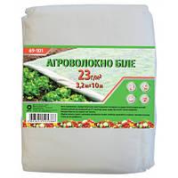 Агроволокно біле в пакеті П-23, 3,2х10м 69-101   белое
