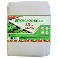 Агроволокно біле в пакеті П-30, 3,2х10м 69-102   белое
