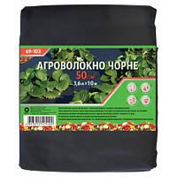 Агроволокно чорне в пакеті П-50, 1,6х10м  69-103   черное