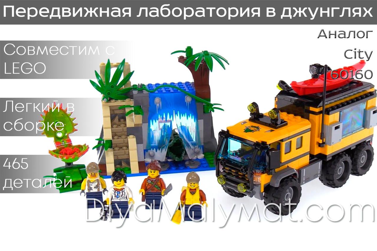 """Конструктор Bela 10711 """"Передвижная лаборатория в джунглях"""" (аналог Lego City 60160), 465 дет"""